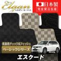 SU0015【スズキ】エスクード 専用フロアマット [年式:H17.05-] [型式:TD54W] 4WD (ベーシックシリーズ)