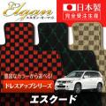 SU0015【スズキ】エスクード 専用フロアマット [年式:H17.05-] [型式:TD54W] 4WD (ドレスアップシリーズ)