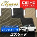 SU0015【スズキ】エスクード 専用フロアマット [年式:H17.05-] [型式:TD54W] 4WD (デラックスシリーズ)