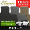 SU0015【スズキ】エスクード 専用フロアマット [年式:H17.05-] [型式:TD54W] 4WD (エコシリーズ)