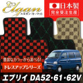 SU0016【スズキ】エブリイ 専用フロアマット [年式:H11.01-17.08] [型式:DA52・61・62V] フロント1枚もの (ドレスアップシリーズ)