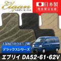 SU0016【スズキ】エブリイ 専用フロアマット [年式:H11.01-17.08] [型式:DA52・61・62V] フロント1枚もの (デラックスシリーズ)