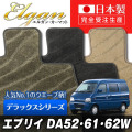 SU0019【スズキ】エブリイ 専用フロアマット [年式:H11.01-17.08] [型式:DA52・61・62W] フロント2枚もの AT車(デラックスシリーズ)