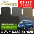 SU0019【スズキ】エブリイ 専用フロアマット [年式:H11.01-17.08] [型式:DA52・61・62W] フロント2枚もの AT車(エコシリーズ)