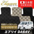 SU0020【スズキ】エブリイ 専用フロアマット [年式:H17.08-] [型式:DA64V] AT車 JOIN不可 (ベーシックシリーズ)