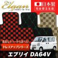 SU0020【スズキ】エブリイ 専用フロアマット [年式:H17.08-] [型式:DA64V] AT車 JOIN不可 (ドレスアップシリーズ)
