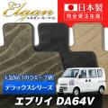 SU0020【スズキ】エブリイ 専用フロアマット [年式:H17.08-] [型式:DA64V] AT車 JOIN不可 (デラックスシリーズ)