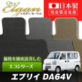 SU0020【スズキ】エブリイ 専用フロアマット [年式:H17.08-] [型式:DA64V] AT車 JOIN不可 (エコシリーズ)
