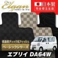 SU0022【スズキ】エブリイワゴン 専用フロアマット [年式:H17.08-] [型式:DA64W] AT車(ベーシックシリーズ)