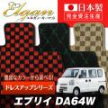 SU0022【スズキ】エブリイワゴン 専用フロアマット [年式:H17.08-] [型式:DA64W] AT車(ドレスアップシリーズ)