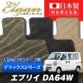 SU0022【スズキ】エブリイワゴン 専用フロアマット [年式:H17.08-] [型式:DA64W] AT車(デラックスシリーズ)