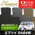 SU0022【スズキ】エブリイワゴン 専用フロアマット [年式:H17.08-] [型式:DA64W] AT車(エコシリーズ)