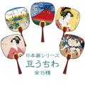 趣味の豆うちわ 日本画シリーズ 全15種 25本セット   F52 団扇