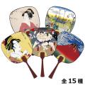 趣味の豆うちわ 日本画シリーズ 全15種 25本セット | F52 団扇