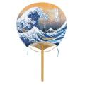 F8014 北斎・浪裏(丸竹うちわ中満月)/15本セット 竹製うちわ