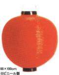 h4021 三尺丸提灯 赤88×100cm ビニール【ちょうちん】
