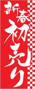 H30-1 正月大のぼり 70cm×180cm 新春初売り【正月のぼり】【メール便可】予約販売