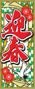 H30-3 正月大のぼり 70cm×180cm 迎春B【正月のぼり】予約販売【メール便可】