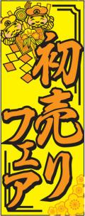 H30-4 正月大のぼり 70cm×180cm 初売りフェア【正月のぼり/蛍光のぼり】【メール便可】予約販売