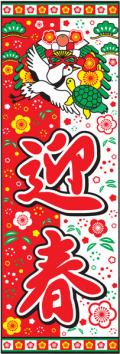 H30-6 正月特大のぼり 90cm×270cm 迎春【正月のぼり】【メール便可】予約販売