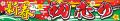 H30-7 正月横断幕 H90cm×W500cm 新春初売り【正月横断幕】予約販売