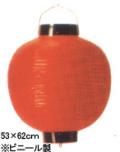 h4015 尺八丸提灯 赤53×62cm ビニール【ちょうちん】
