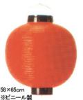 h4017 二尺丸提灯 赤73×86cm ビニール【ちょうちん】