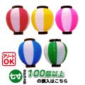 h5071-h5075 七寸丸 2色 ポリ提灯 100個以上 | 19×21cm ちょうちん