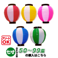 h5071-h5075 七寸丸 2色 ポリ提灯 50個~99個 | 19×21cm ちょうちん