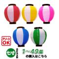h5071-h5075 七寸丸 2色 ポリ提灯 1個~49個 | 19×21cm ちょうちん