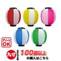 h5091-h5095 九寸丸 2色 ポリ提灯 100個以上 | 22.5×25cm ちょうちん