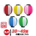 h5091-h5095 九寸丸 2色 ポリ提灯 30個~49個 | 22.5×25cm ちょうちん