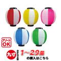 h5091-h5095 九寸丸 2色 ポリ提灯 1個~29個 | 22.5×25cm ちょうちん