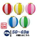 h5101-h5105 尺丸 2色 ポリ提灯 50個~69個 | 25.5×27cm ちょうちん