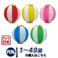 h5101-h5105 ポリ提灯 尺丸2色25.5×27cm 1個〜49個【ちょうちん】