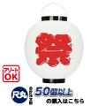 祭(白)/ポリ製・尺丸提灯25.5×27cm※ご注文数量50個以上【ちょうちん】