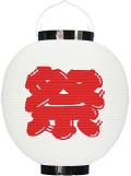 h5106 祭(白)/ポリ製・尺丸提灯25.5×27cm【ちょうちん】
