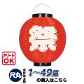 h5107 祭(赤)/ポリ製・尺丸提灯25.5×27cm【ちょうちん】