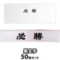 必勝ハチマキ(黒文字)/50本セット/手ぬぐい【選挙・イベント・受験・テスト】