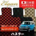 SU0073【スズキ】ハスラー 専用フロアマット [年式:H26.01-] [型式:MR31S] AT車 (ドレスアップシリーズ)