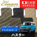 SU0073【スズキ】ハスラー 専用フロアマット [年式:H26.01-] [型式:MR31S] AT車 (デラックスシリーズ)