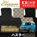SU0074【スズキ】ハスラー 専用フロアマット [年式:H26.01-] [型式:MR31S] MT車 (ベーシックシリーズ)
