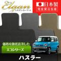 SU0074【スズキ】ハスラー 専用フロアマット [年式:H26.01-] [型式:MR31S] MT車 (エコシリーズ)