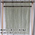 縄のれん い草 9mm 格子編み | 幅120cm×高さ120cm 国内メーカー製