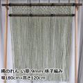 縄のれん い草 9mm 格子編み | 幅180cm×高さ120cm 国内メーカー製
