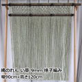 縄のれん い草 9mm 格子編み | 幅90cm×高さ120cm 国内メーカー製
