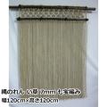 縄のれん い草 7mm 七宝編み | 幅120cm×高さ120cm 国内メーカー製
