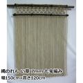 縄のれん い草 7mm 七宝編み | 幅150cm×高さ120cm 国内メーカー製