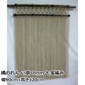縄のれん い草 7mm 七宝編み | 幅90cm×高さ120cm 国内メーカー製