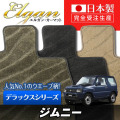SU0026【スズキ】ジムニー 専用フロアマット [年式:H10.10-] [型式:JB23W] 4WD AT車 (デラックスシリーズ)